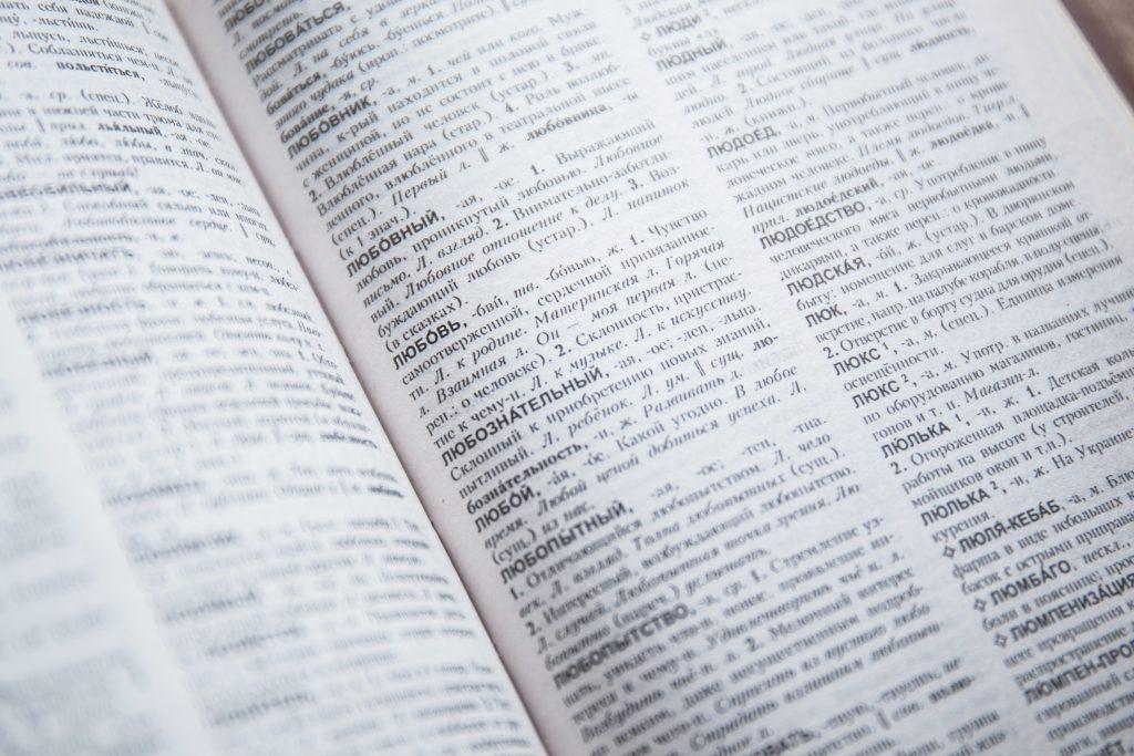 Russian dictionary - free stock photo